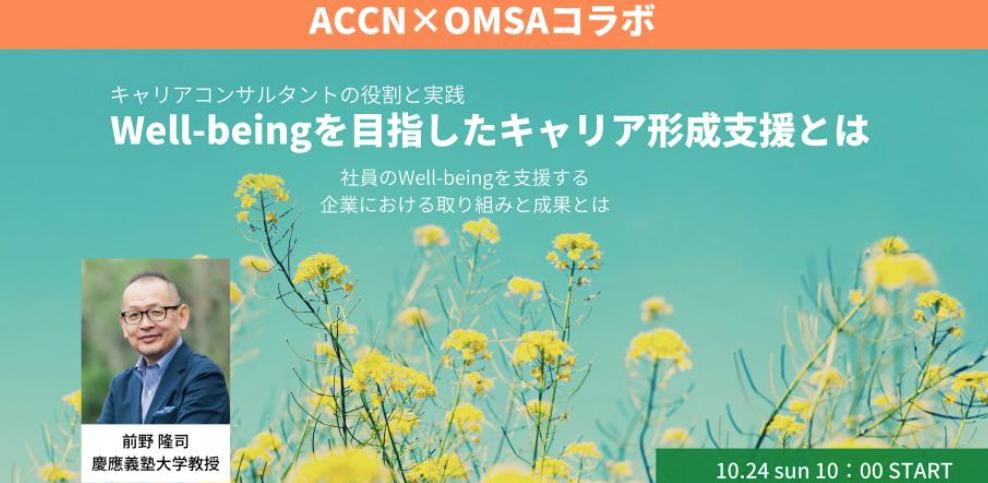 「ウェルビーイングを目指したキャリア形成支援とは?」 10月24日 ACCN×OMSA(ACCN協賛会員)コラボセミナー