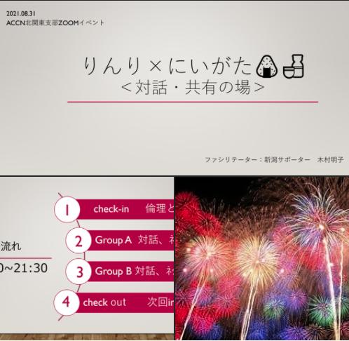 *支部活動報告* 北海道 / 東北 / 北関東