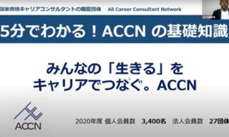 「5分でわかる!ACCNの基礎知識」