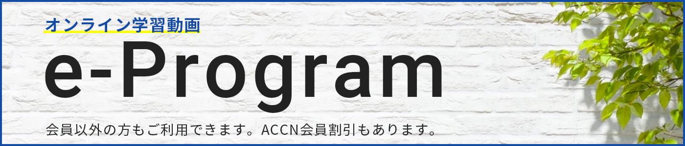 オンライン学習動画 e-Program 会員以外の方もご利用できます。ACCN会員割引もあります。