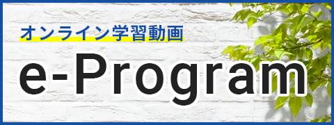 オンライン学習動画 e-Program