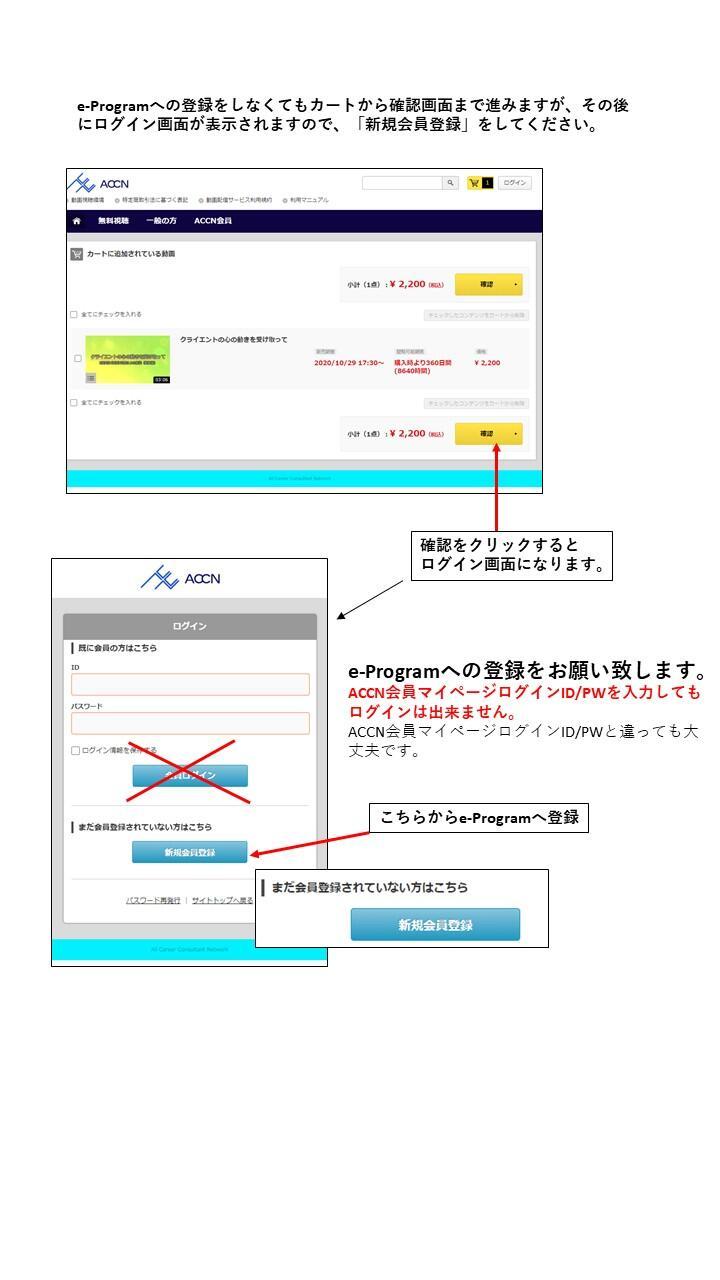 e-pro登録2.JPG